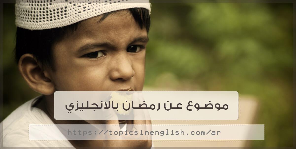 موضوع عن رمضان بالانجليزي مواضيع باللغة الانجليزية