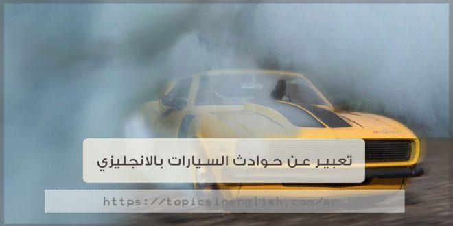 تعبير عن حوادث السيارات بالانجليزي