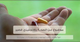 موضوع عن الصحة بالانجليزي قصير