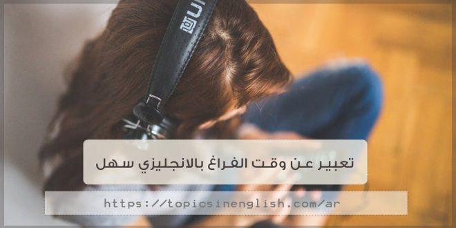 تعبير عن وقت الفراغ بالانجليزي سهل مواضيع باللغة الانجليزية