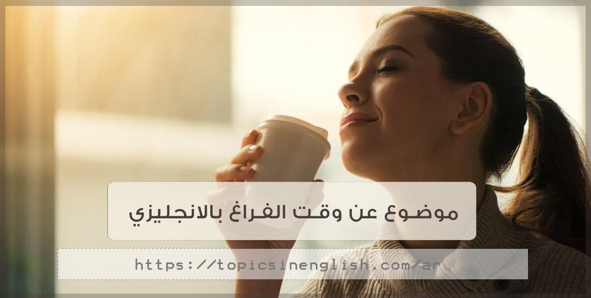 موضوع عن وقت الفراغ بالانجليزي مواضيع باللغة الانجليزية