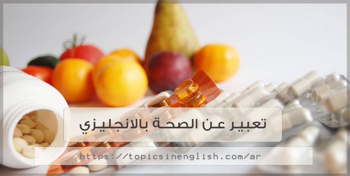 عاطلين عن العمل قابلة للتحويل الطرح موضوع عن الصحة بالانجليزي مترجم Dsvdedommel Com