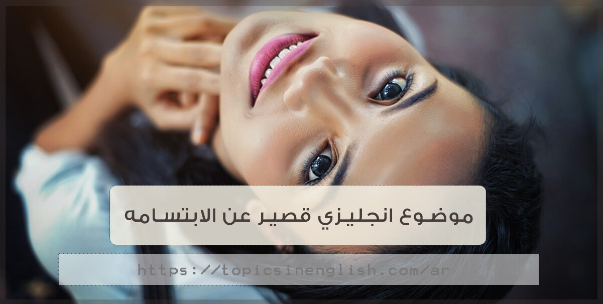 موضوع انجليزي قصير عن الابتسامه مواضيع باللغة الانجليزية