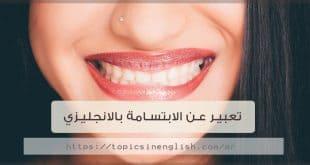 تعبير عن الابتسامة بالانجليزي