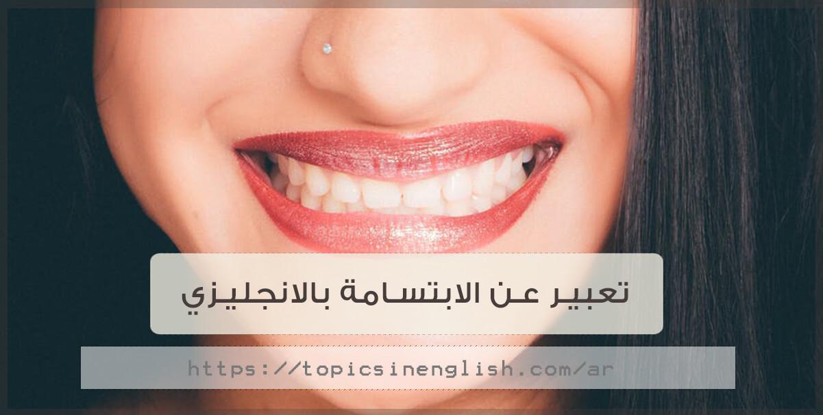 تعبير عن الابتسامة بالانجليزي 4 نماذج مترجمة مواضيع باللغة الانجليزية