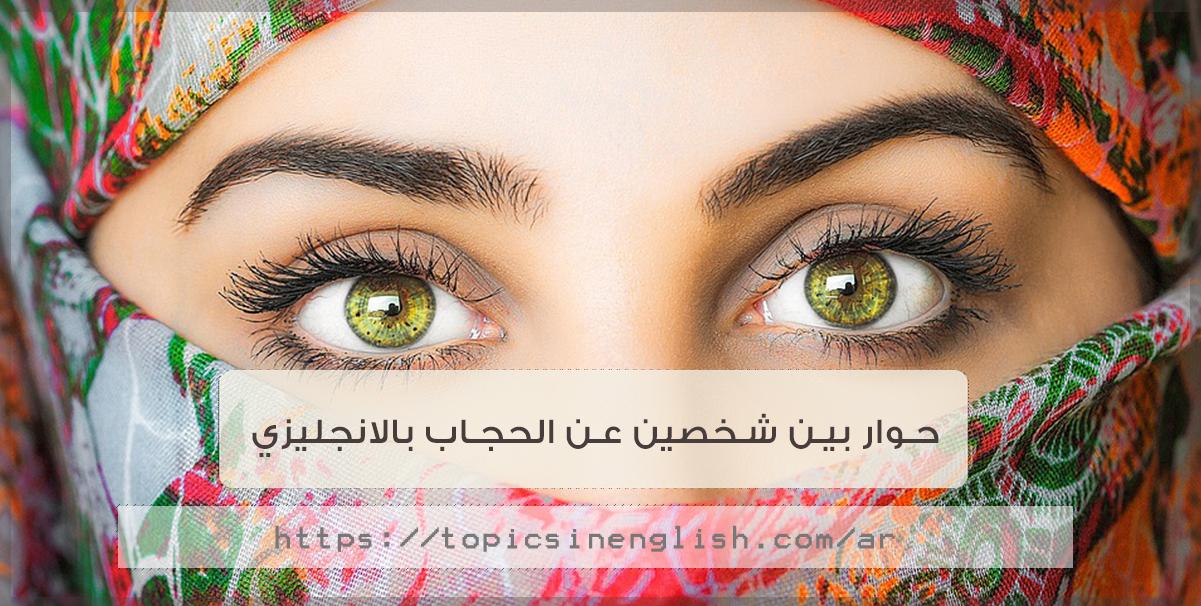 حوار بين شخصين عن الحجاب بالانجليزي   مواضيع باللغة الانجليزية