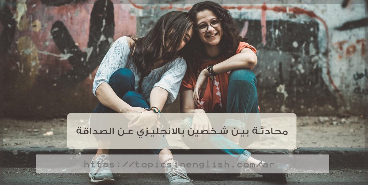 محادثة بين شخصين بالانجليزي عن الصداقة مواضيع باللغة الانجليزية