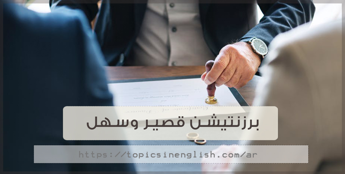 برزنتيشن قصير وسهل مواضيع باللغة الانجليزية