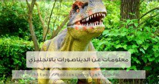 معلومات عن الديناصورات بالانجليزي