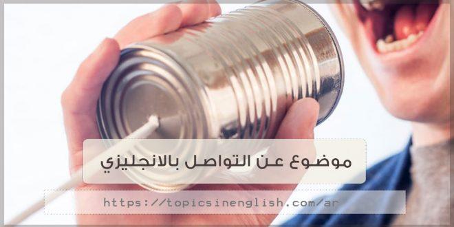 موضوع عن التواصل بالانجليزي مواضيع باللغة الانجليزية