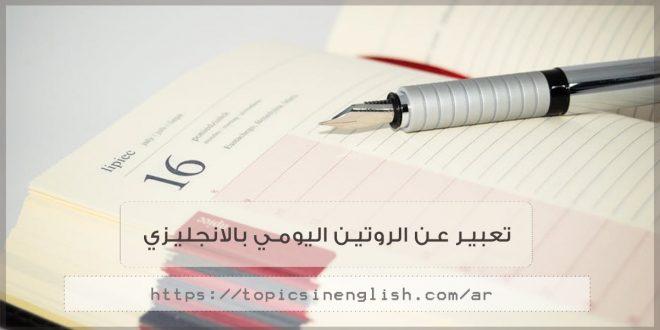 تعبير عن الروتين اليومي بالانجليزي 9 نماذج مع الترجمة مواضيع باللغة الانجليزية
