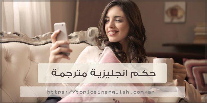 حكم انجليزية مترجمة حكم انجليزية مترجمة 38 حكمة للكاتبة مريم احمد مواضيع باللغة الانجليزية