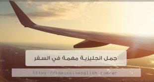 جمل انجليزية مهمة في السفر