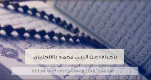 برجراف عن النبي محمد بالانجليزي