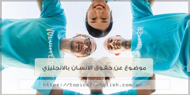 موضوع تعبير عن الجمعيات الخيرية باللغة الانجليزية مواضيع باللغة الانجليزية