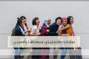 صفات بالانجليزي ومعناها بالعربي