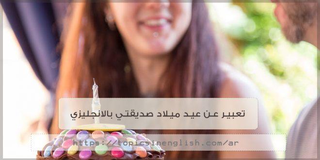 تعبير عن عيد ميلاد صديقتي بالانجليزي مواضيع باللغة الانجليزية