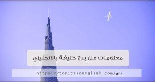معلومات عن برج خليفة بالانجليزي