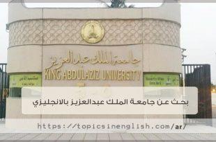 بحث عن جامعة الملك عبدالعزيز بالانجليزي