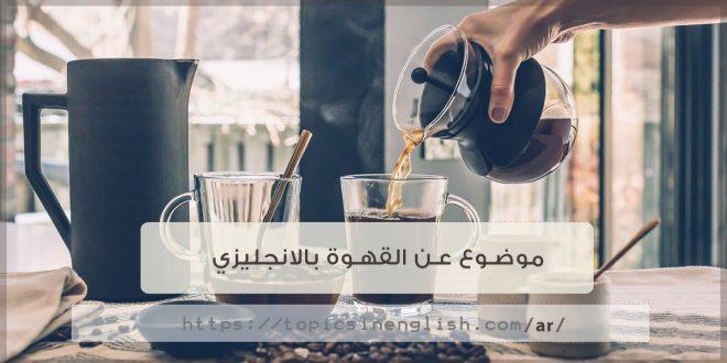 موضوع عن القهوة بالانجليزي مواضيع باللغة الانجليزية