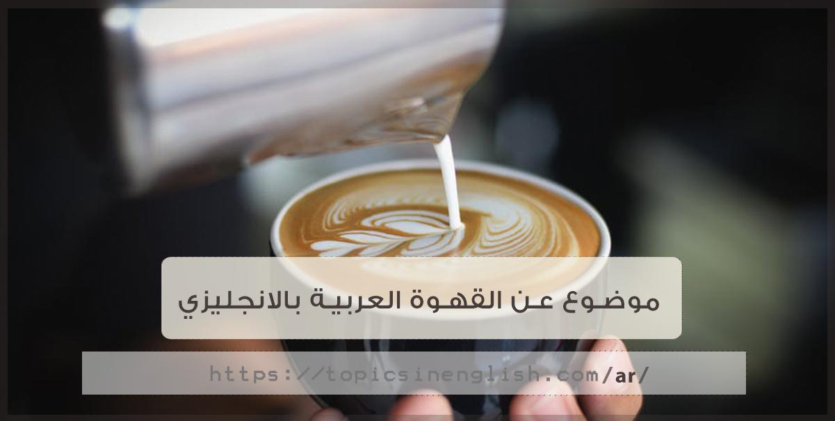 كلام عن القهوة والحبيب تويتر Aiqtabas Blog