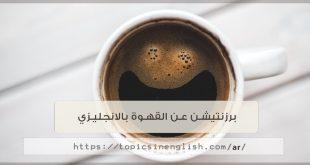 برزنتيشن عن القهوة بالانجليزي