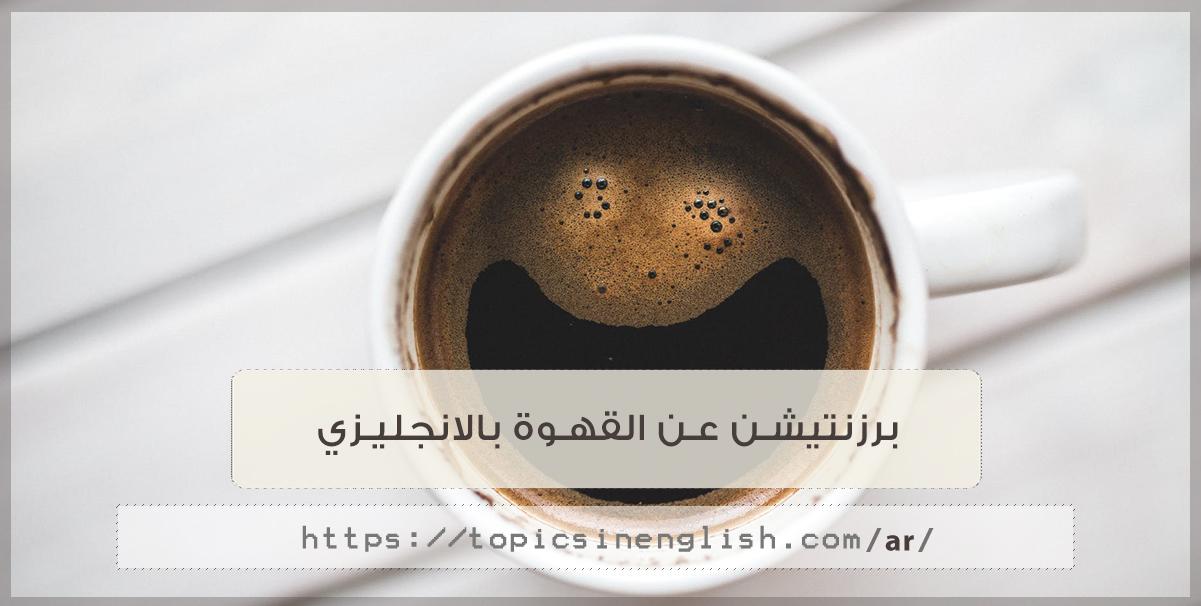 تشقلب الصحة يندلع عبارات عن القهوة بالانجليزي Autofficinall It
