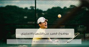 موضوع قصير عن التنس بالانجليزي