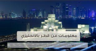معلومات عن قطر بالانجليزي