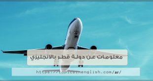 معلومات عن دولة قطر بالانجليزي