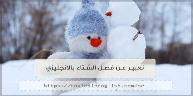 تعلم 7 عبارات عن فصل الشتاء