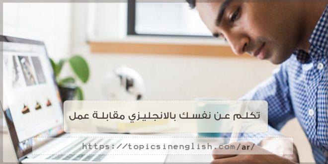 تكلم عن نفسك بالانجليزي مقابلة عمل مواضيع باللغة الانجليزية