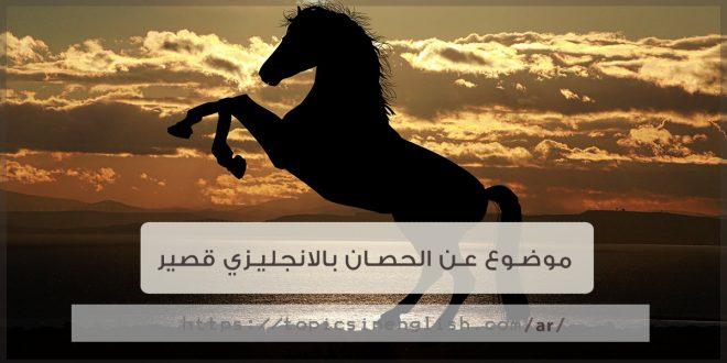 موضوع عن الحصان بالانجليزي قصير
