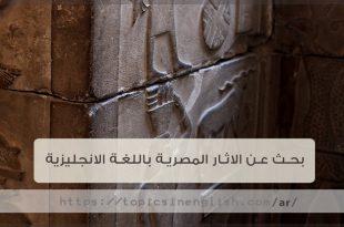 بحث عن الاثار المصرية باللغة الانجليزية