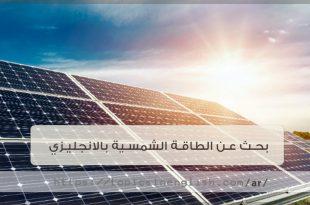 بحث عن الطاقة الشمسية بالانجليزي