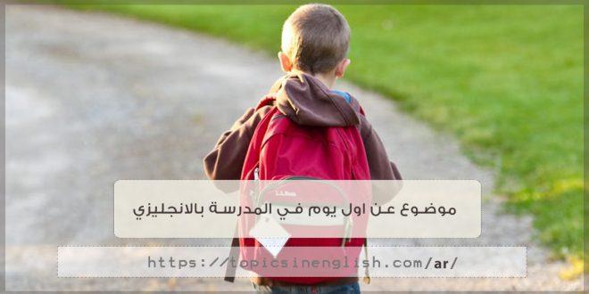 موضوع عن اول يوم في المدرسة بالانجليزي