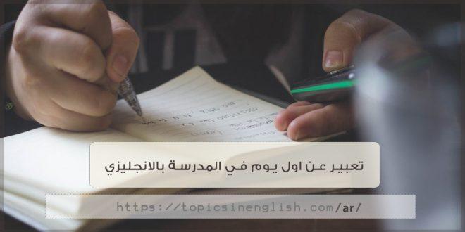 انشاء انجليزي عن المدرسة