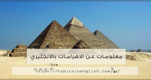 معلومات عن الاهرامات بالانجليزي