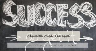 تعبير عن النجاح بالانجليزي