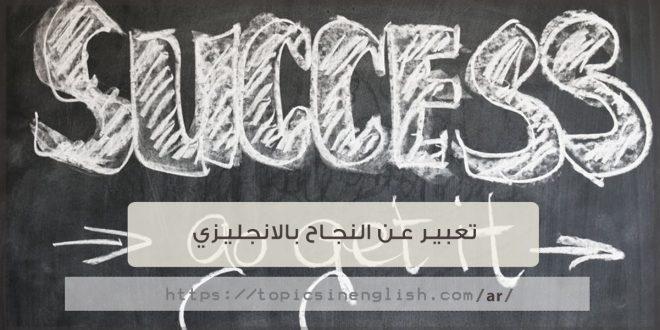 موضوع انجليزي قصير عن النجاح مترجم