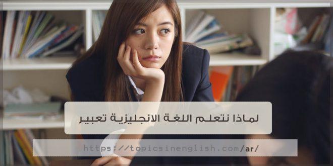 لماذا نتعلم اللغة الانجليزية تعبير
