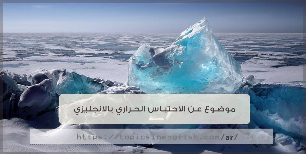 موضوع عن الاحتباس الحراري بالانجليزي مواضيع باللغة الانجليزية