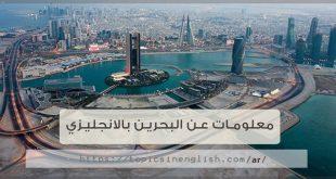 معلومات عن البحرين بالانجليزي