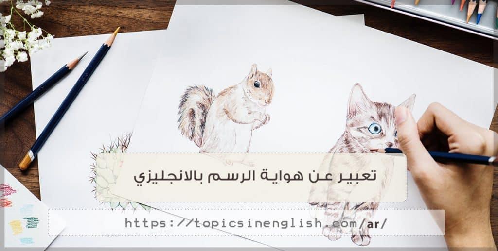 تعبير عن هواية الرسم بالانجليزي مترجم
