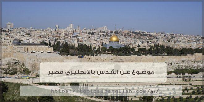 موضوع عن القدس بالانجليزي قصير