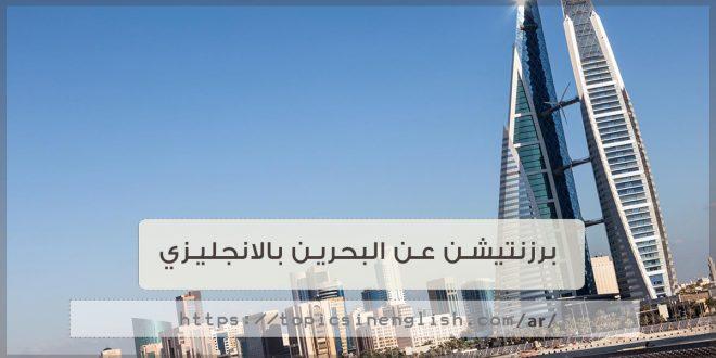 برزنتيشن عن البحرين بالانجليزي