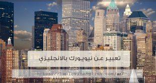 تعبير عن نيويورك بالانجليزي