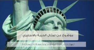 موضوع عن تمثال الحرية بالانجليزي