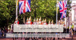 برزنتيشن عن بريطانيا بالانجليزي