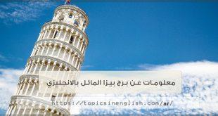 معلومات عن برج بيزا المائل بالانجليزي
